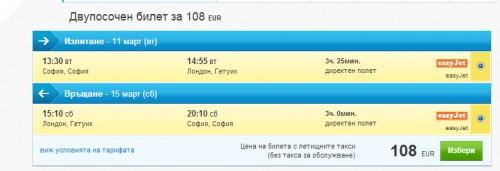 Цени на самолетни билети софия-лондон где купить авиабилеты в рязани