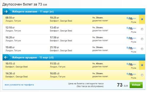 Самолетни билети от белфаст до лондона купить авиабилет в симферополь из москвы домодедово